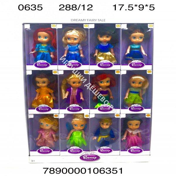 0635 Куклы Принцессы 12 шт. в блоке, 288 шт. в кор. 0635