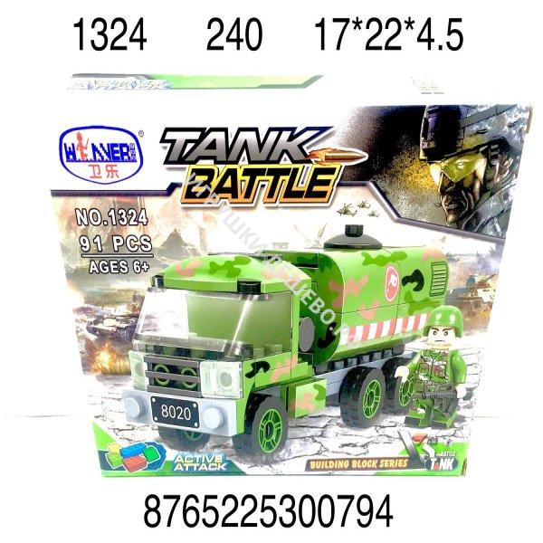 1324 Конструктор Война 91 дет., 240 шт. в кор. 1324