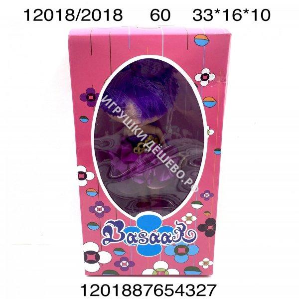 12018/2018 Кукла 33 см, 60 шт. в кор. 12018/2018