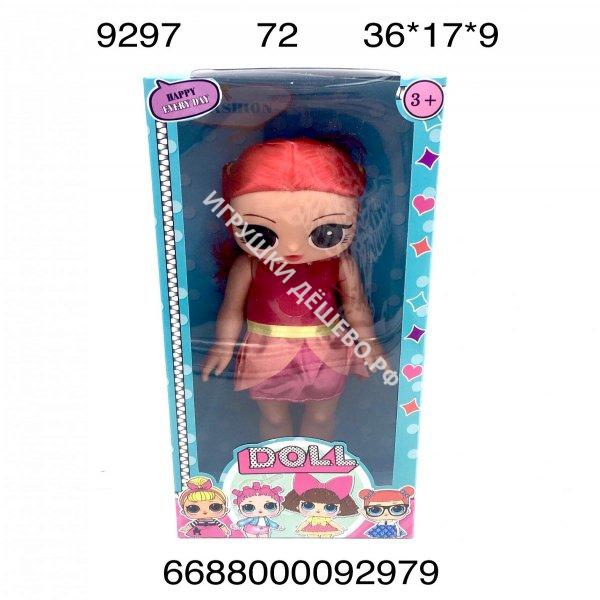 9297 Кукла в шаре 38 см в коробке, 72 шт. в кор. 9297