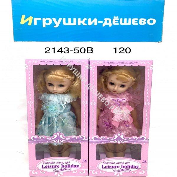 2143-50B Кукла Holiday 120 шт в кор. 2143-50B