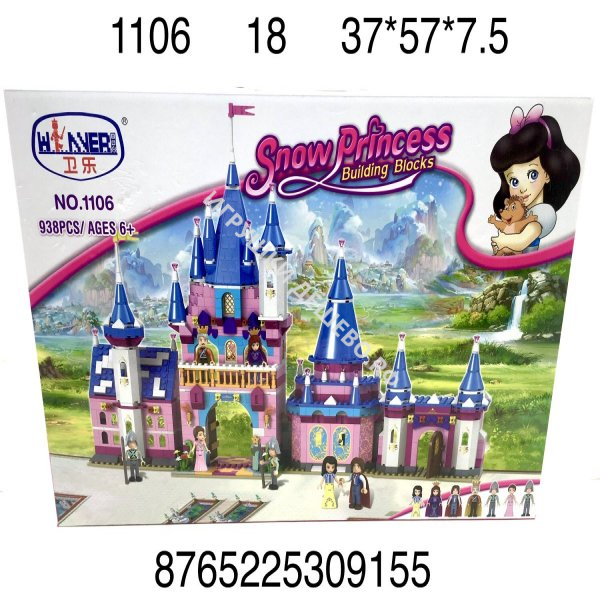1106 Конструктор Замок принцессы 938 дет., 18 шт. в кор.  1106
