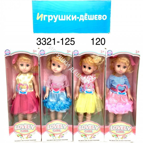 3321-125 Кукла Lovely girl 120 шт в кор. 3321-125