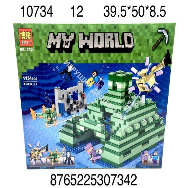 10734 Конструктор Герои из кубиков 1134 дет., 12 шт. в кор.  10734