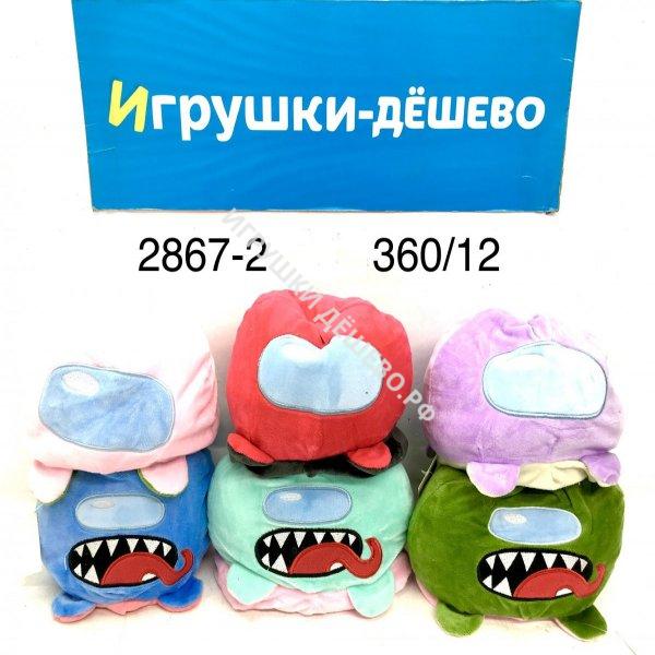 2867-2 Мягкая игрушка Амонгас-предатель 12 шт в блоке, 360 шт в кор. 2867-2