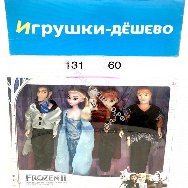 131 Кукла Холод 4 героя набор, 60 шт. в кор. 131