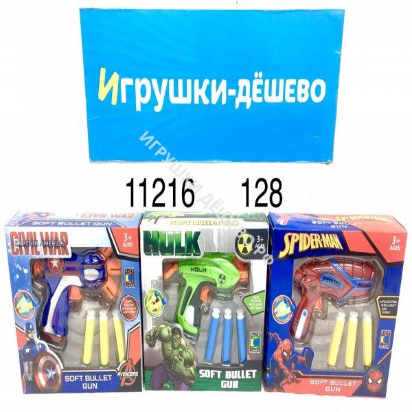 11216 Бластер с мягкими пулями, 128 шт. в кор. 11216