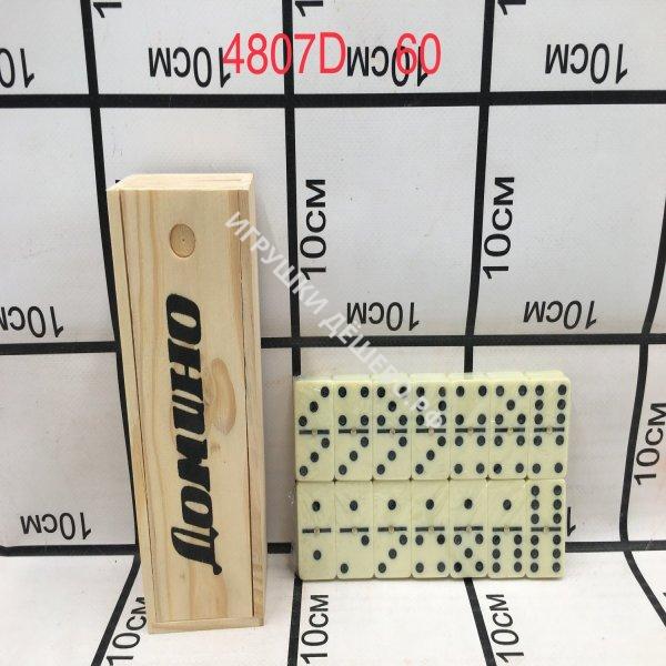 4807D Домино, 60 шт. в кор. 4807D
