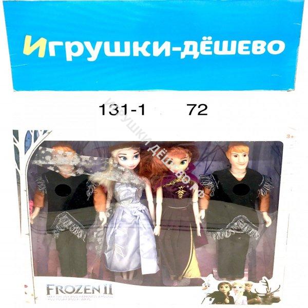 131-1 Кукла Холод 4 героя набор, 72 шт. в кор. 131-1