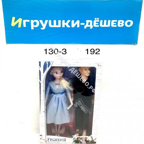 130-3 Кукла Холод 2 шт в наборе, суставные, 192 шт в кор. 130-3