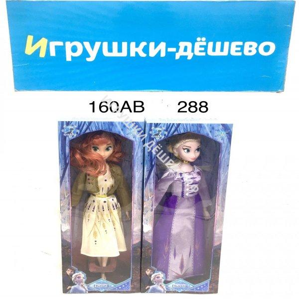 160AB Кукла Холод суставные, 288 шт в кор. 160AB