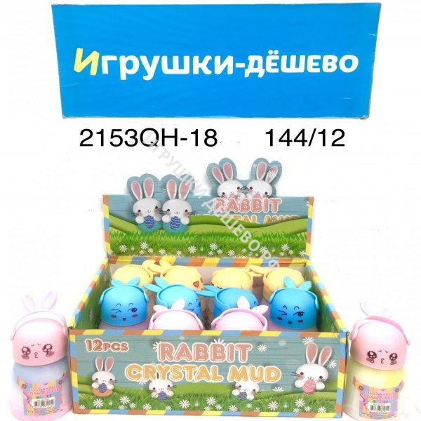 2153QH-18 Лизун кролик 12 шт. в блоке,12 блока . в кор. 2153QH-18