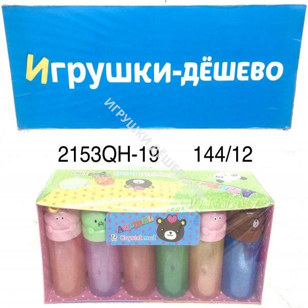 2153QH-19 Лизун Животные 12 шт. в блоке, 12 блока . в кор. 2153QH-19