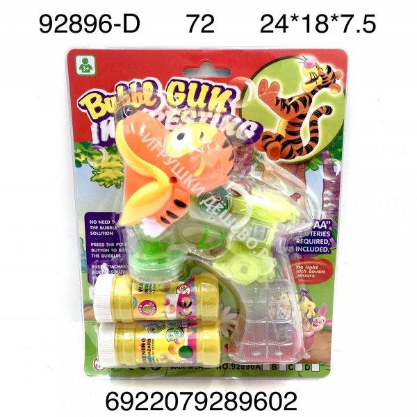 62896-D Мыльные пузыри Пистолет тигруля, 72 шт. в кор.  62896-D