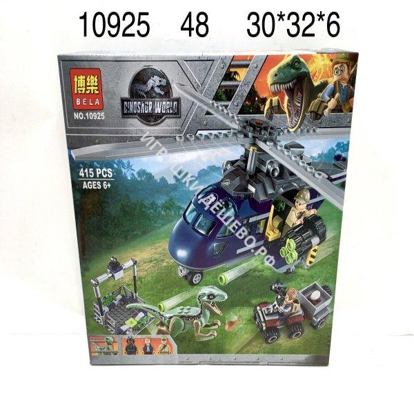 10925 Конструктор Динозавр 415 дет., 48 шт. в кор. 10925
