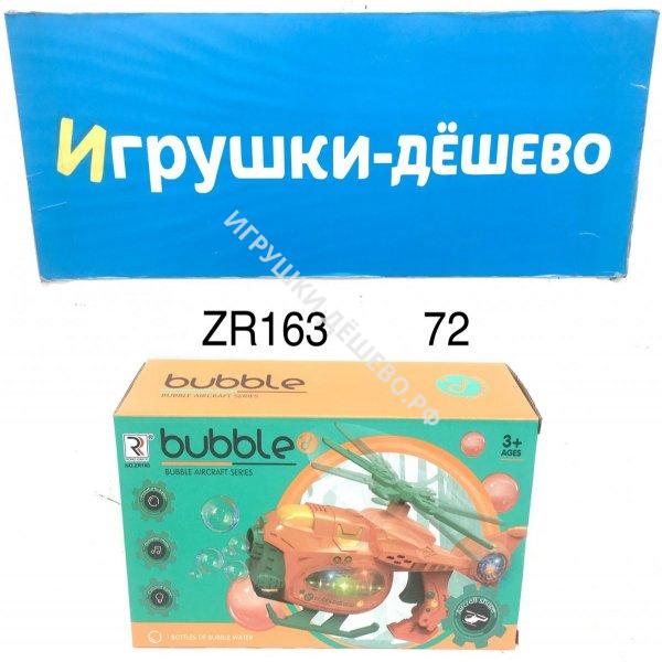 10471 Конструктор Герои из кубиков 718 дет., 24 шт. в кор. 10471
