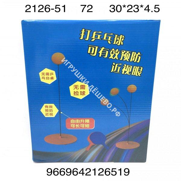 2126-51 Пинг Понг на стойке, 72 шт. в кор. 2126-51