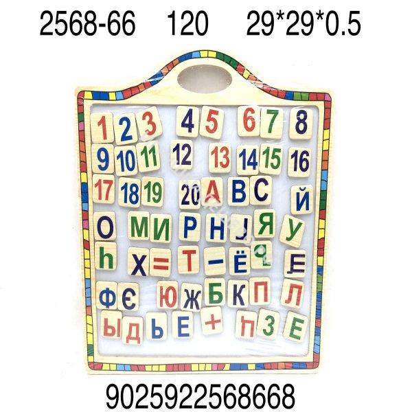 2568-66 Доска для письма Алфавит (дерево), 120 шт. в кор. 2568-66