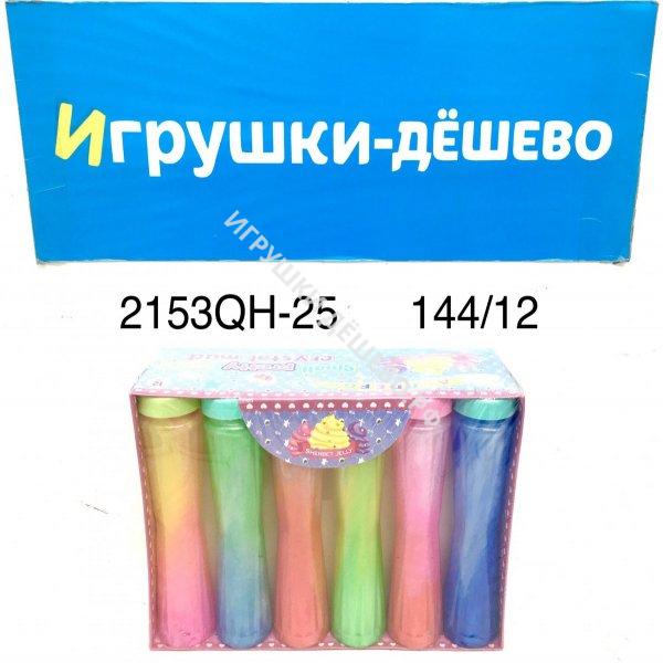 2153QH-25 Лизун 12 шт. в блоке, 12 блоков в кор. 2153QH-25