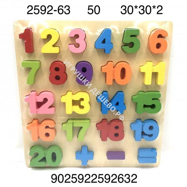 2592-63 Деревянная игрушка (цифры, доска-сортер), 50 шт. в кор. 2592-63