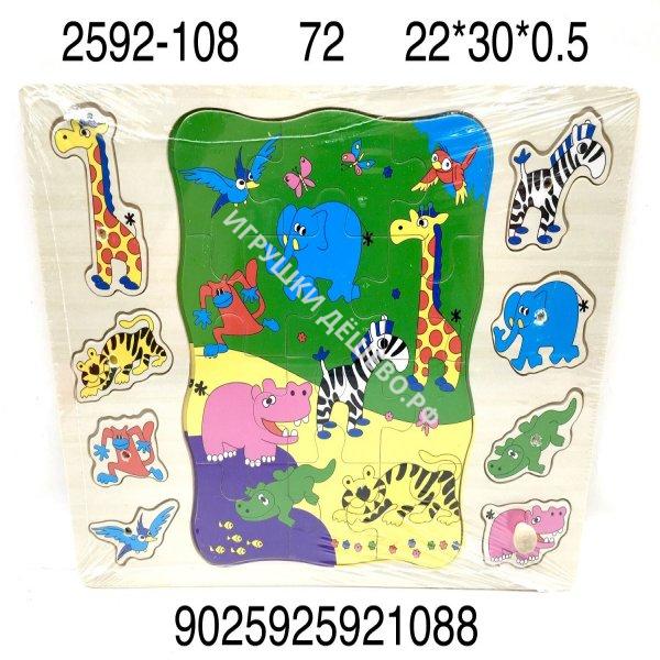 2592-108 Деревянный пазл-вкладыш Дикие животные, 72 шт. в кор. 2592-108