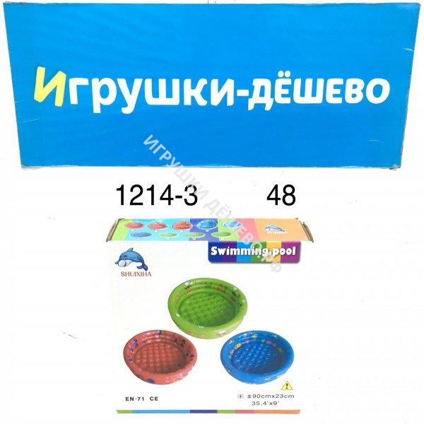 1214-3 Надувной бассейн 90см, 48 шт в кор. 1214-3