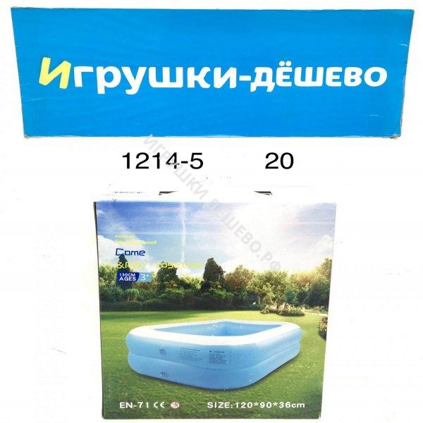 1214-5 Надувной бассейн 120см 20 шт. в кор. 1214-5