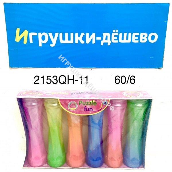 2153QH-11 Лизун 6 шт в блоке, 10 блоков в кор. 2153QH-11