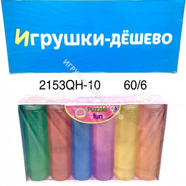 2153QH-10 Лизун 6 шт в блоке 10 блоков в кор 2153QH-10