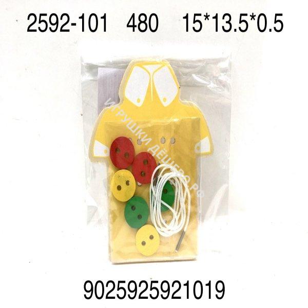 2592-101 Шнуровка одежда с пуговицами, 480 шт. в кор. 2592-101