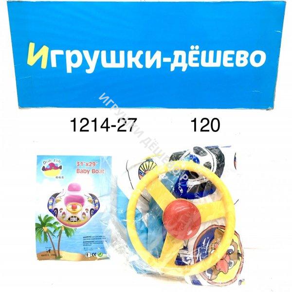 1214-27 Надувной круг машинка 31См 120 шт в кор. 1214-27