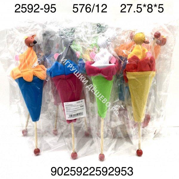 2592-95 Куклы на палочках для кукол. театр 12 шт. в уп., 576 шт. в кор. 2592-95