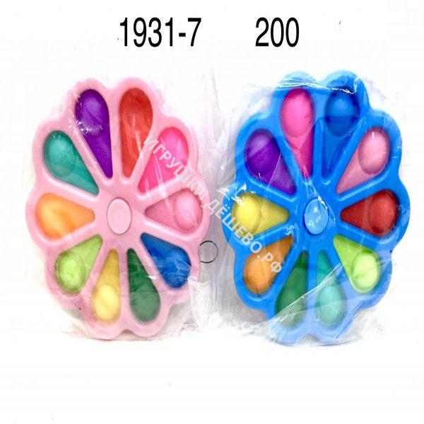 1931-7 Симпл Димпл Цветок 10 конечный 200 шт в кор. 1931-7