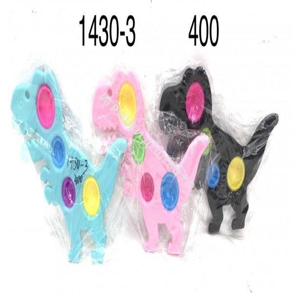 1430-3 Симпл Димпл Дино 400 шт в кор. 1430-3