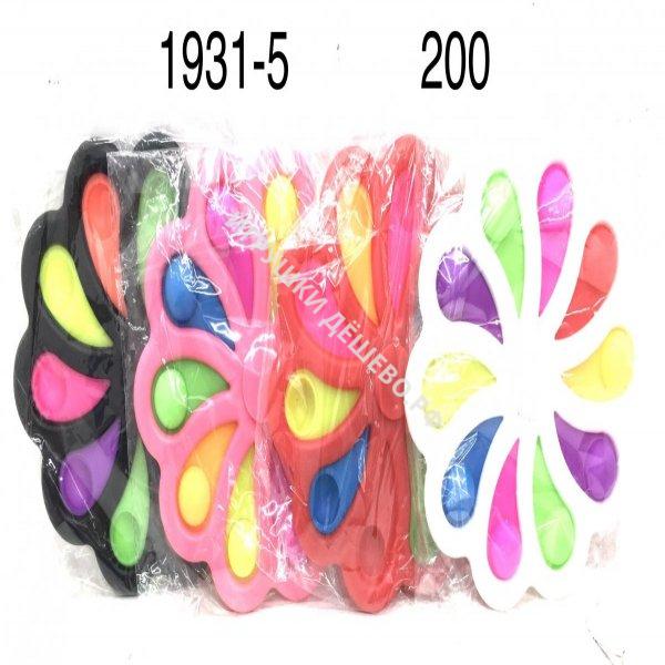 1931-5 Симпл Димпл Цветок 10 конечный 200 шт в кор. 1931-5