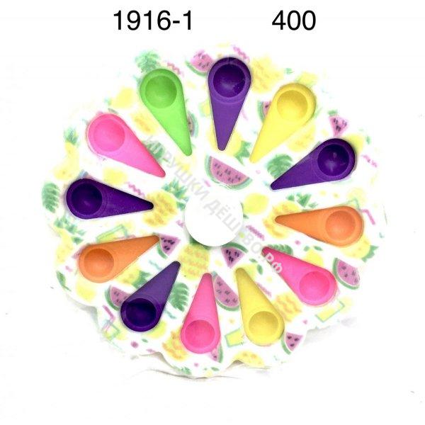 1916-1 Симпл димпл 12 конечный 400 шт в кор. 1916-1