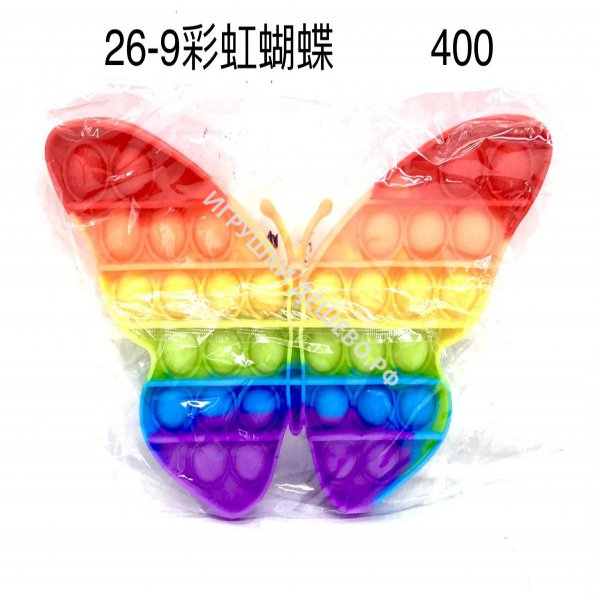 26-9 Поп ит Бабочка 400 шт в кор. 26-9