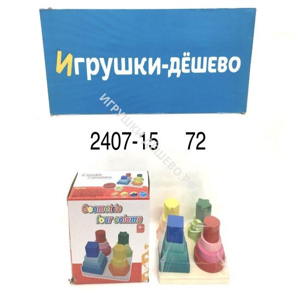 2407-15 Деревянная игрушка Сортер, 72 шт. в кор. 2407-15