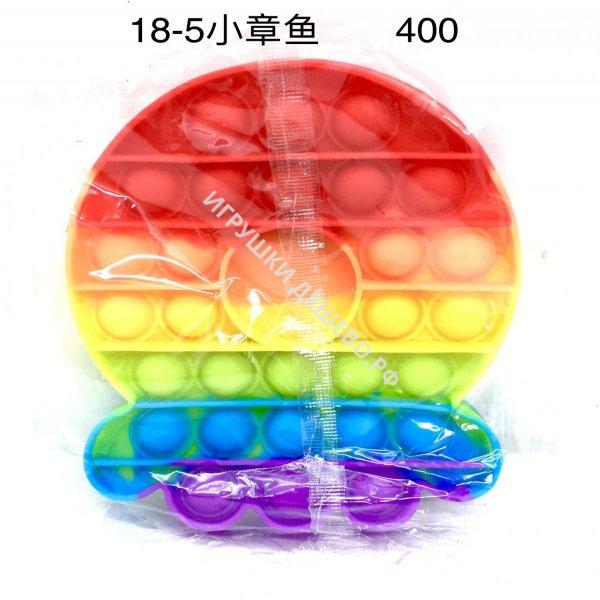 18-5 Поп ит Осьминог 400 шт в кор. 18-5