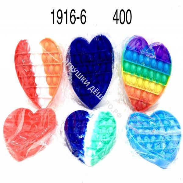 1916-6 Поп ит Сердце 400 шт в кор. 1916-6