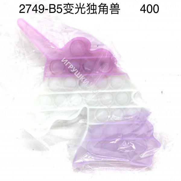2749-B5 Поп ит Единорог 400 шт в кор. 2749-B5
