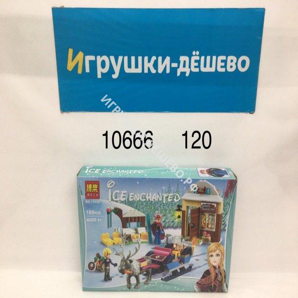 10666 Конструктор Холод 180 дет., 120 шт. в кор. 10666