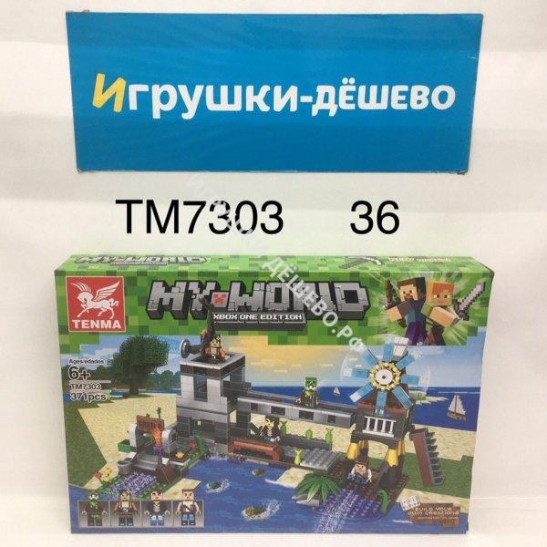 3D72 Конструктор Герои из кубиков 341 дет., 48 шт. в кор. 3D72