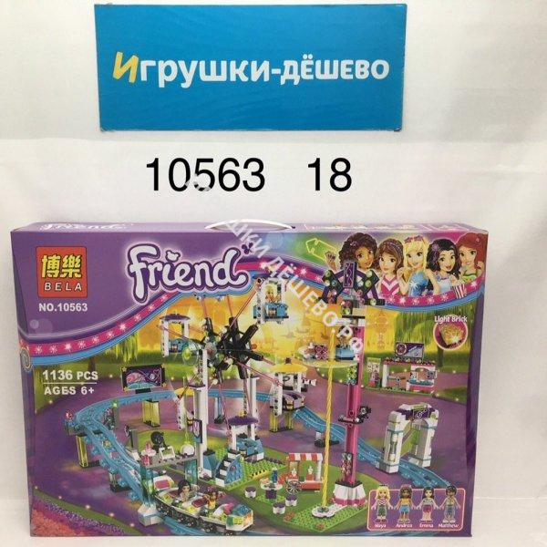 10563 Конструктор Друзья для девочек 1136 дет., 18 шт. в кор.  10563